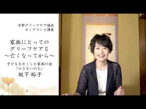 グリーフケア  オンデマンド講座 紹介 坂下裕子先生 「家族にとってのグリーフケアⅡ~亡くなってから~」