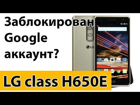 Заблокирован Google account(гугл аккаунт) LG class  H650E