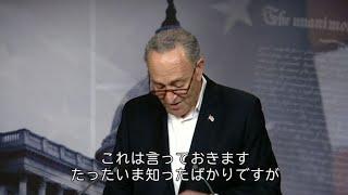 米民主党幹部、司法長官解任を知らされ 「憲政上の危機」を憂慮