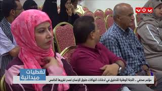مؤتمر صحفي .. اللجنة الوطنية للتحقيق في ادعاءات انتهاكات حقوق الإنسان تصدر تقريرها الخامس