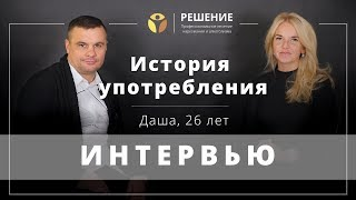 История употребления наркотиков   Интервью с бывшей наркоманкой   Даша, 26 лет   Вадим Шипилов