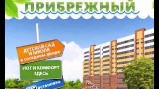 Продажа квартир в новостройках Ульяновска (изучение спроса)