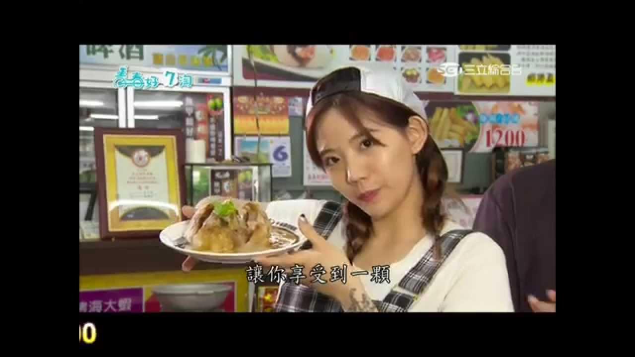 青春好七淘-布袋港-巨無霸海鮮肉圓 - YouTube