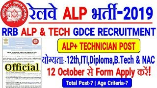 RRB ALP & TECHNICIAN भर्ती-2019 | Full Notification GDCE 2019 | Apply Form From 12 Oct