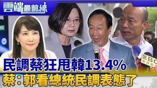 民調蔡狂甩韓13.4% 郭不選不表態達31.1% 蔡沁瑜:郭不支持台獨、進國台辦的人|雲端最前線 EP697精華