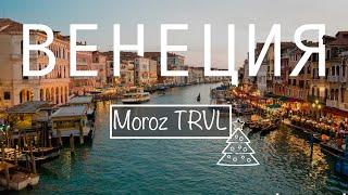 Vlog#4 - Новый Год  в Венеции. Транспорт, аутлет McArthur Glen, площадь Сан Марко, базилика, гондолы