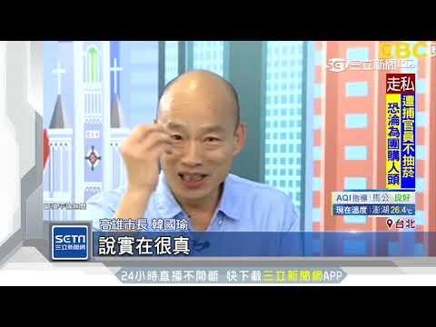 高雄淹水神隱20小時挨批 韓國瑜喊冤:我沒做錯|三立新聞台