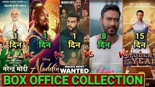 Box Office Collection | Pm Narendra Modi Day 1,De de Pyaar De, India's Most Wanted ,Aladin, SOTY 2