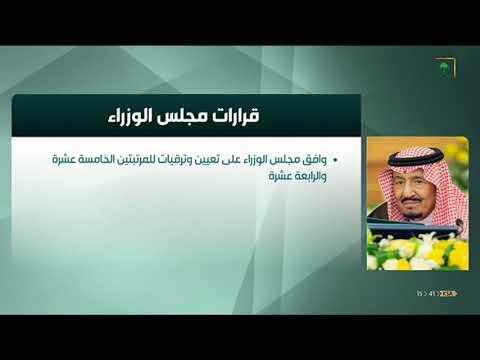 نشرة الأخبار الأولى ليوم الثلاثاء 1440/10/15هـ