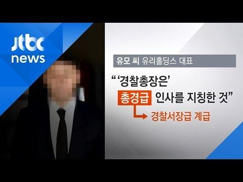 """유리홀딩스 대표 유모 씨 """"'경찰총장'은 총경급 인사 지칭한 것"""""""