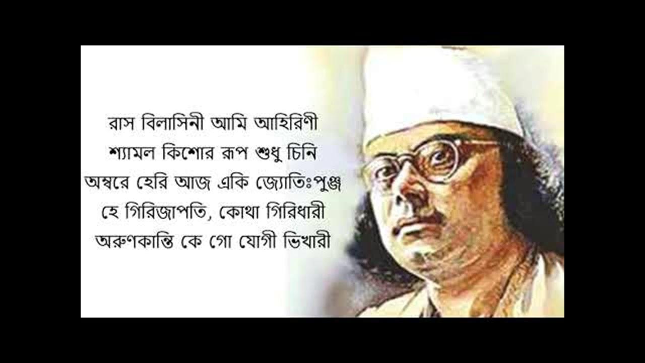 Download Aruno Kanti Ke Go( Nazrul Geeti by Anup Jalota )