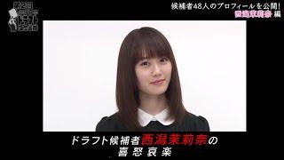 第2回AKB48グループドラフト会議 候補者密着映像 #2 西潟茉莉奈 プロフィール映像 / AKB48[公式]