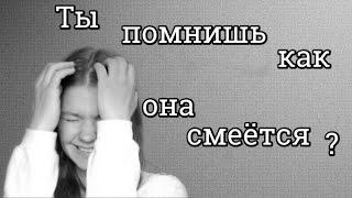 Маша Ромашкина-Ты помнишь как она смеётся (клип)