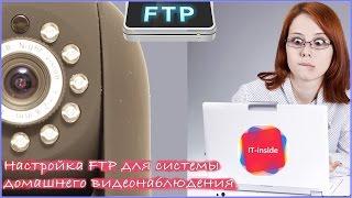 Настройка FTP для системы домашнего видеонаблюдения.(В этом видео: - установка и настройка ftp сервера - VSFTPD; - настройка iptables для фильтрации трафика FTP; - скрипт..., 2015-11-23T15:20:37.000Z)