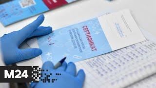 Как получить сертификат о вакцинации от COVID 19 Москва 24