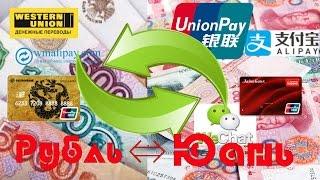 Рубль ⇆ Юань. Обмен валют. Советы тем кто едет в Китай!