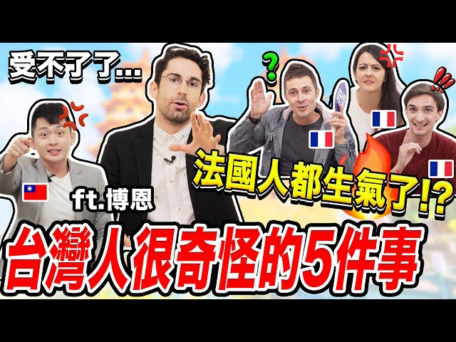 台灣人的這5件事讓法國人覺得hen奇怪!🇹🇼🇫🇷🤯😱THE 5 WEIRDEST THING ABOUT TAIWANESE PEOPLE