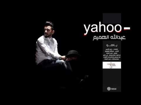 عبدالله الهميم ' ياهو '   #Abdulah al hamem   Yahoo