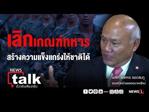 เลิกเกณฑ์ทหาร สร้างความแข็งแกร่งให้ชาติได้ News talk : พล ท พงศกร รอดชมภู