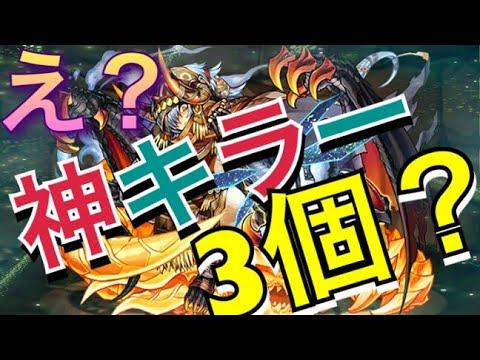 【パズドラ】脅威の神キラー3個持ち!! 滅腕の荒龍契士 6號使ってみた! - YouTube