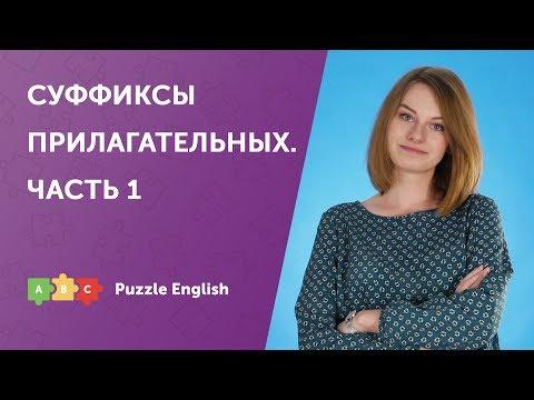 Суффиксы прилагательных в английском языке видеоурок
