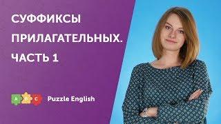 Словообразование: суффиксы прилагательных. Часть 1