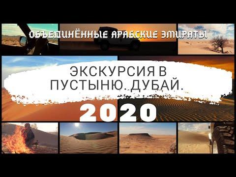 Экскурсия в пустыню. Дубай. 2020