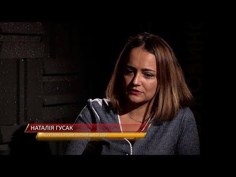Чернівецький Промінь: Без емоцій | Наталія Гусак (01.10.2020)