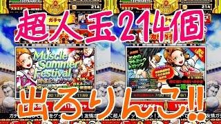 【マッスルショット】超人玉214個で狙う!頼むきてくれ武道&りんこ!!