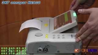 ЭКГ аппарат Heaco(, 2013-03-25T20:32:23.000Z)