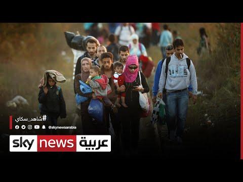 دعوة أوروبية جديدة لتقاسم أعباء اللاجئين .. هل تلقى استجابة؟