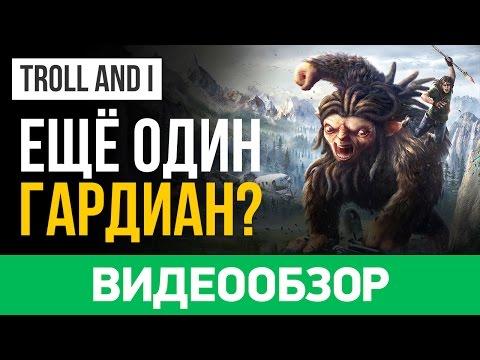 Обзор игры Troll