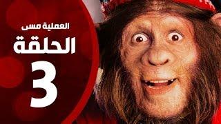 مسلسل العملية مسي - الحلقة الثالثة - بطولة احمد حلمي - Operation Messi Series HD Episode 03