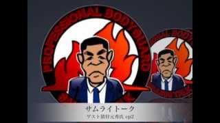 サムライトーク 猪狩元秀氏 ep2 #tamedo