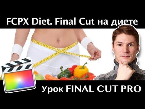 FCPX DIET. САЖАЕМ Final Cut на диету и уменьшаем объем библиотек