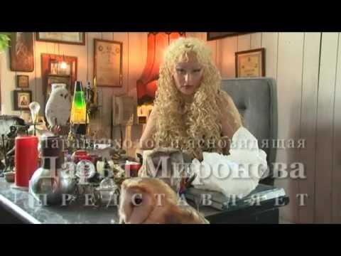 Дарья Миронова делает амулет для привлечения денег, Видео 999