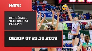 «Волейбол. Чемпионат России». Обзор от 23.10.2019