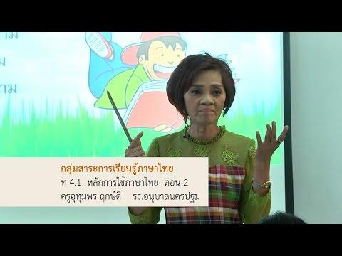 ภาษาไทย ท 4.1 หลักการใช้ภาษาไทย ตอน 2 ครูอุทุมพร ฤกษ์ดี