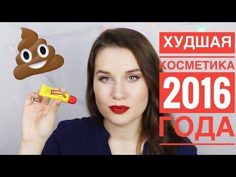 КОСМЕТИЧЕСКИЕ РАЗОЧАРОВАНИЯ 2016 / ДЕНЬГИ НА ВЕТЕР!
