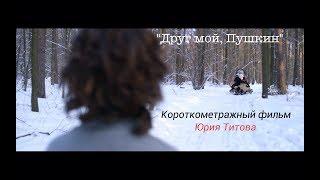 Друг мой, Пушкин (к/м)-трейлер. Реж. Ю. Титов