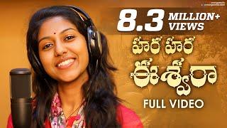 Madhu Priya Shivaratri 2020 Special Song   Hara Hara Eshwara Full Song   Bhole Shavali   Mango Music