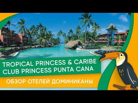 Tropical Princess & Caribe Club Princess Punta Cana полный обзор отеля от Доминикана ПРО
