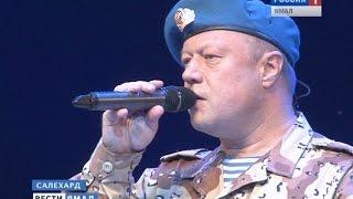 В Салехарде звучали песни о Великой Отечественной Войне, об Афганистане и Чечне