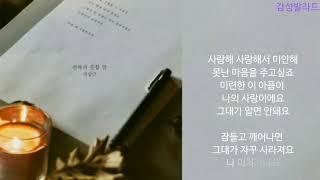 전상근-전하지 못할 말/태양의 계절 OST Part 1