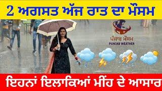 Punjab weather today night report