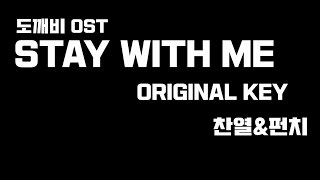[너도가수] Stay with me  - 찬열 펀치 (원곡 원키) 노래방 가사 도깨비OST