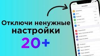 23 настройки, которые стоит отключить в любом iPhone