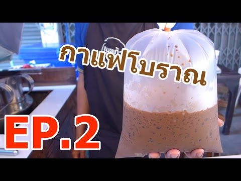 กาแฟโบราณ - How to make Thai Coffee Vintage  EP.2 [By Getaway]