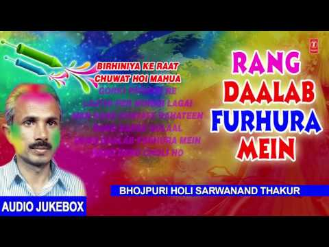 RANG DAALAB FURHURA MEIN | HOLI BHOJPURI AUDIO SONGS JUKEBOX | Singer - SARWANAND THAKUR
