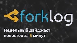 КриптоПАНОРАМА 30 октября—5 ноября 🗞новости криптовалют ■ крипторынка ■ криптобирж ■ майнинга